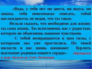 «Вода, у тебя нет ни цвета, ни вкуса, ни запаха, тебя невозможно описать, то