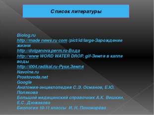 Biolog.ru http://made news.ru com /pict/id/large-Зарождение жизни http://d