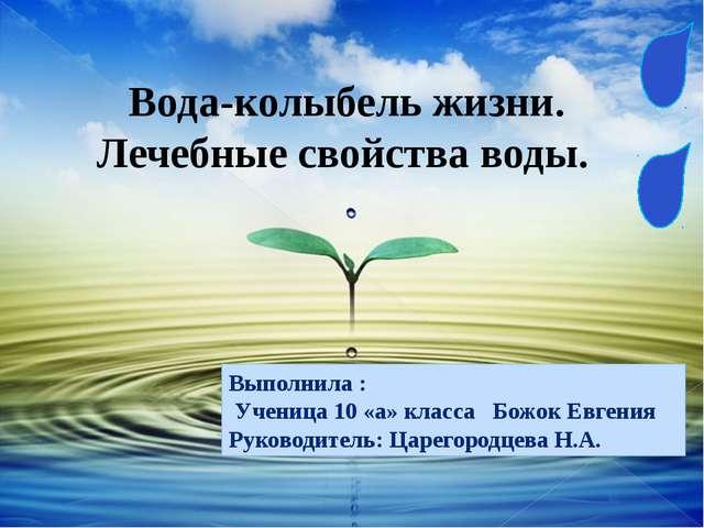 Вода-колыбель жизни. Лечебные свойства воды. Выполнила : Ученица 10 «а» клас...