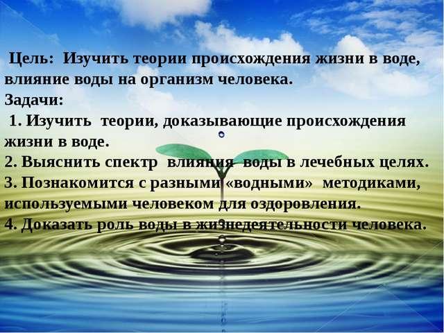 Цель: Изучить теории происхождения жизни в воде, влияние воды на организм че...