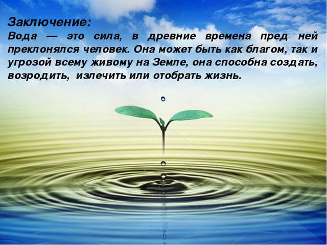 Заключение: Вода — это сила, в древние времена пред ней преклонялся человек....