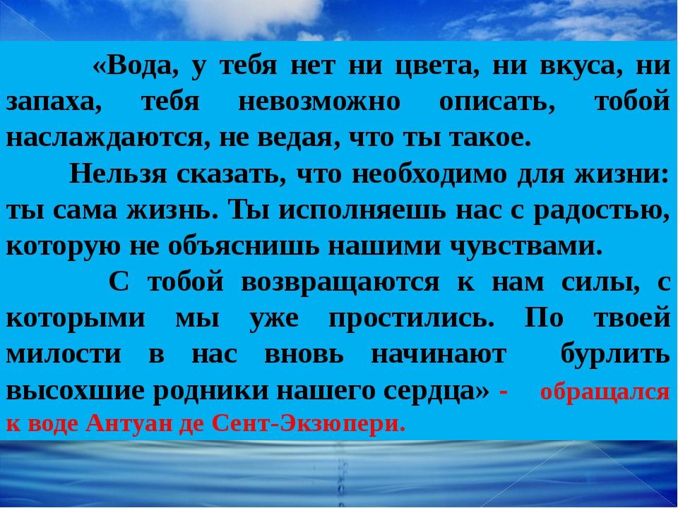 «Вода, у тебя нет ни цвета, ни вкуса, ни запаха, тебя невозможно описать, то...