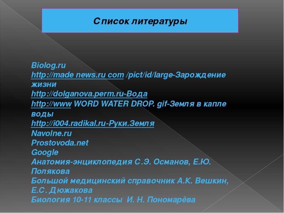 Biolog.ru http://made news.ru com /pict/id/large-Зарождение жизни http://d...