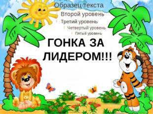 ГОНКА ЗА ЛИДЕРОМ!!!