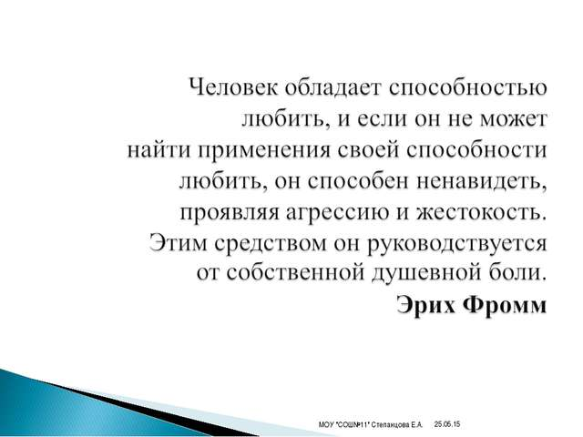 "* МОУ ""СОШ№11"" Степанцова Е.А. МОУ ""СОШ№11"" Степанцова Е.А."