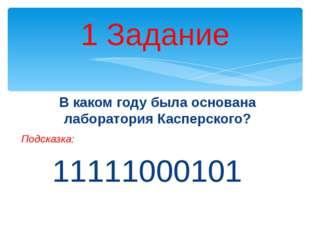 В каком году была основана лаборатория Касперского? Подсказка: 11111000101