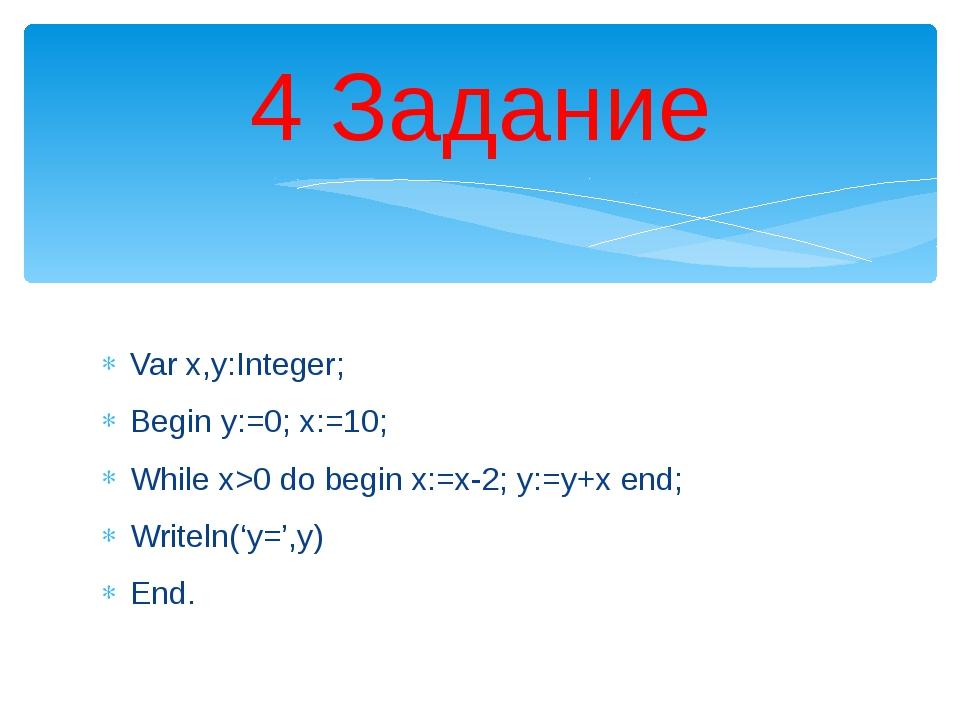 Var x,y:Integer; Begin у:=0; х:=10; While х>0 do begin х:=х-2; у:=у+х end; W...