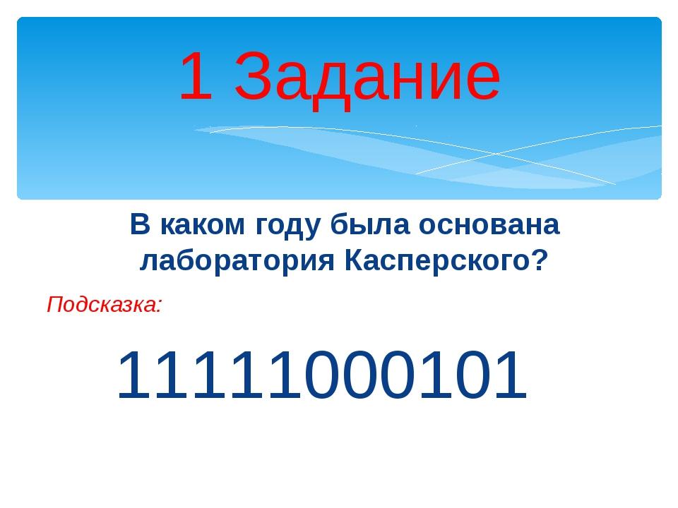 В каком году была основана лаборатория Касперского? Подсказка: 11111000101...