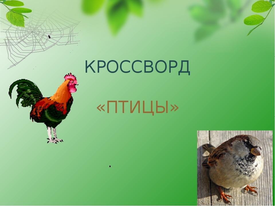 КРОССВОРД «ПТИЦЫ» .