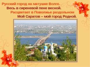 Русский город на матушке Волге. Весь в сиреневой пене весной. Расцветает в П