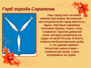 Наш город был основан князем Григорием Засекиным – как пограничный город-кре