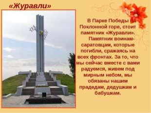 В Парке Победы на Поклонной горе, стоит памятник «Журавли». Памятник воинам-
