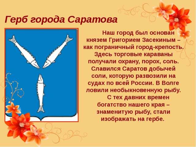 Наш город был основан князем Григорием Засекиным – как пограничный город-кре...