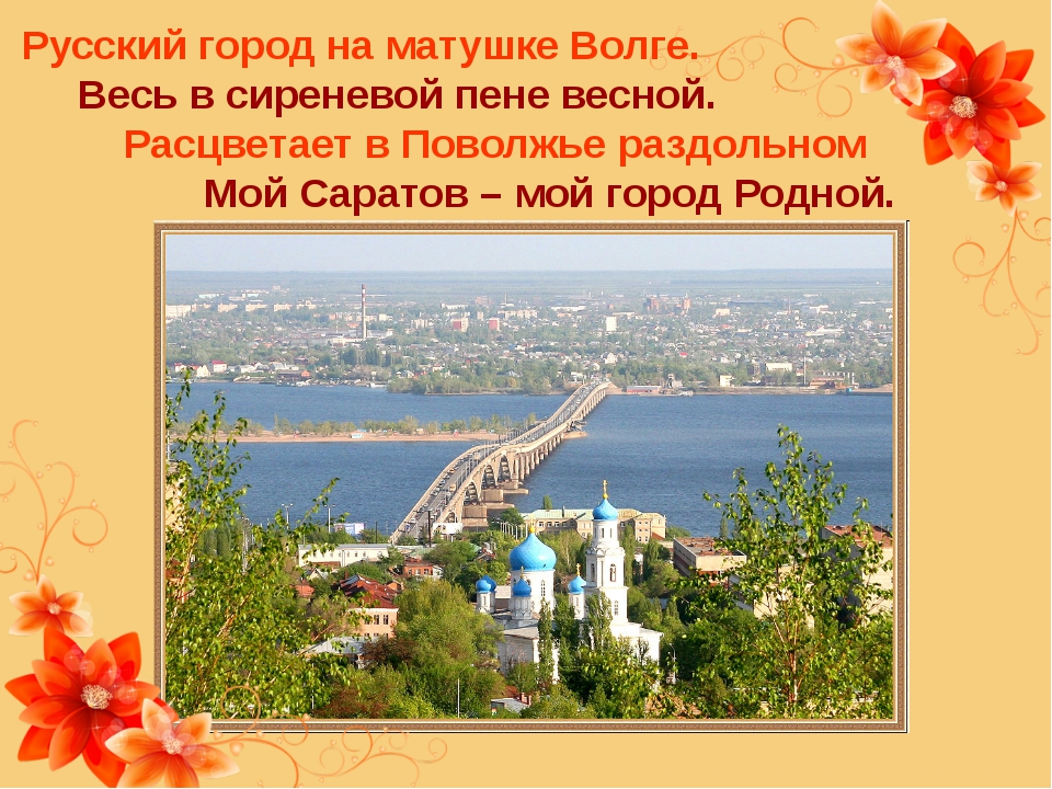 Русский город на матушке Волге. Весь в сиреневой пене весной. Расцветает в П...