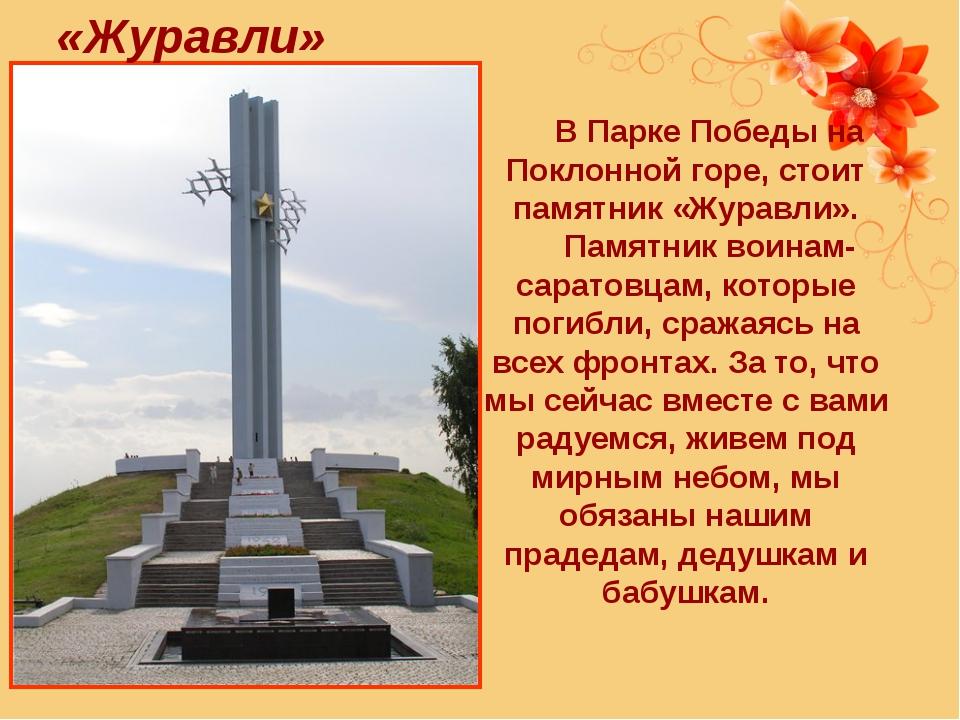 В Парке Победы на Поклонной горе, стоит памятник «Журавли». Памятник воинам-...