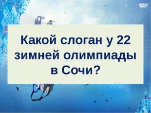 Какой девиз у Какой слоган у 22 зимней олимпиады в Сочи?
