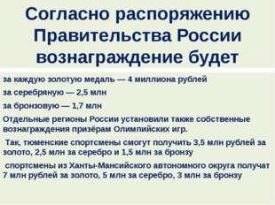Согласно распоряжению Правительства России вознаграждение будет за каждую зол
