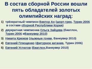 трёхкратный чемпионВиктор Ан(шорт-трек,Турин 2006в составесборной Респуб