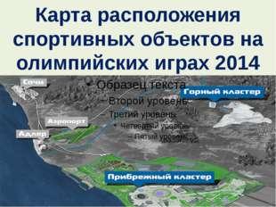 Карта расположения спортивных объектов на олимпийских играх 2014