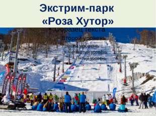 Экстрим-парк «Роза Хутор»