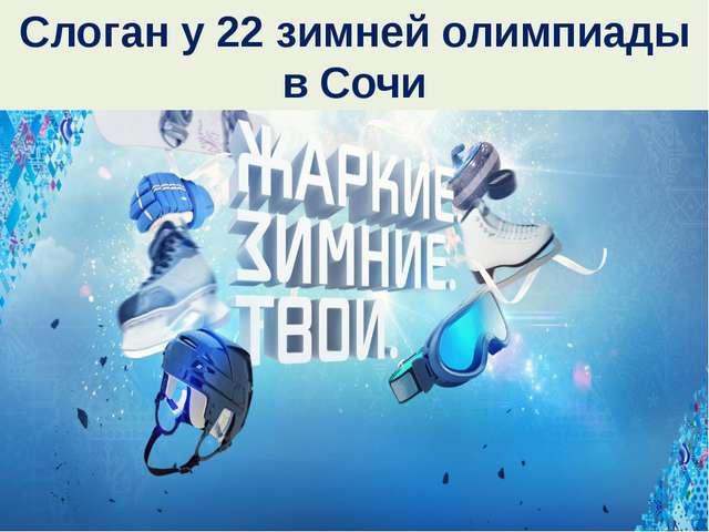 Слоган у 22 зимней олимпиады в Сочи