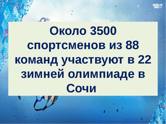 Около 3500 спортсменов из 88 команд участвуют в 22 зимней олимпиаде в Сочи