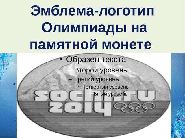 Эмблема-логотип Олимпиады на памятной монете
