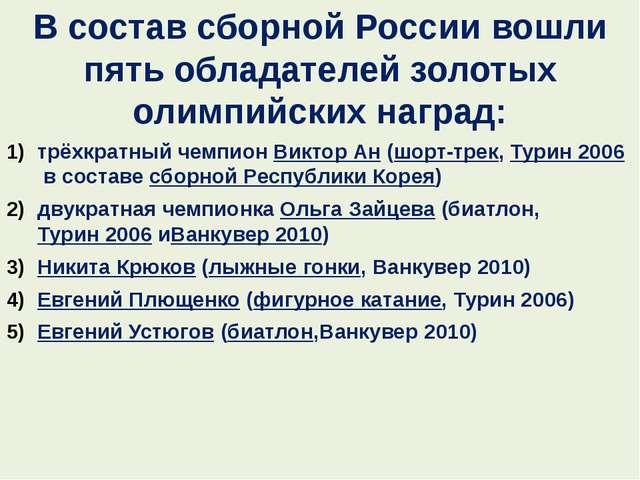 трёхкратный чемпионВиктор Ан(шорт-трек,Турин 2006в составесборной Респуб...