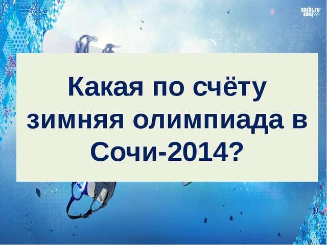 Какая по счёту зимняя олимпиада в Сочи-2014?