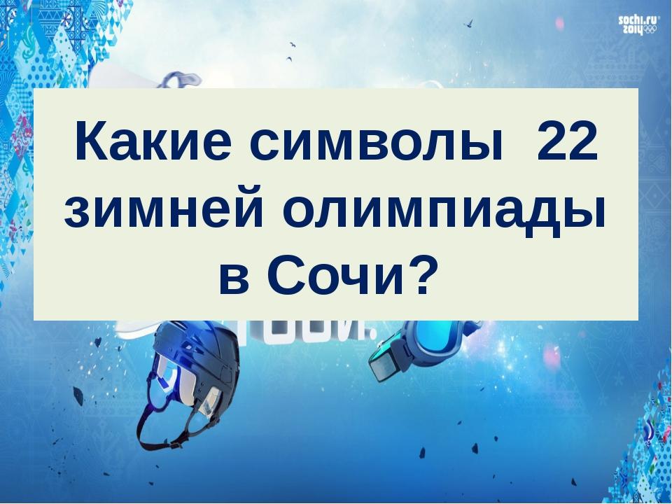Какие символы 22 зимней олимпиады в Сочи?