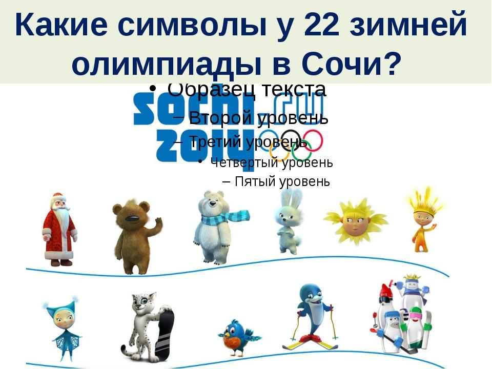 Какие символы у 22 зимней олимпиады в Сочи?