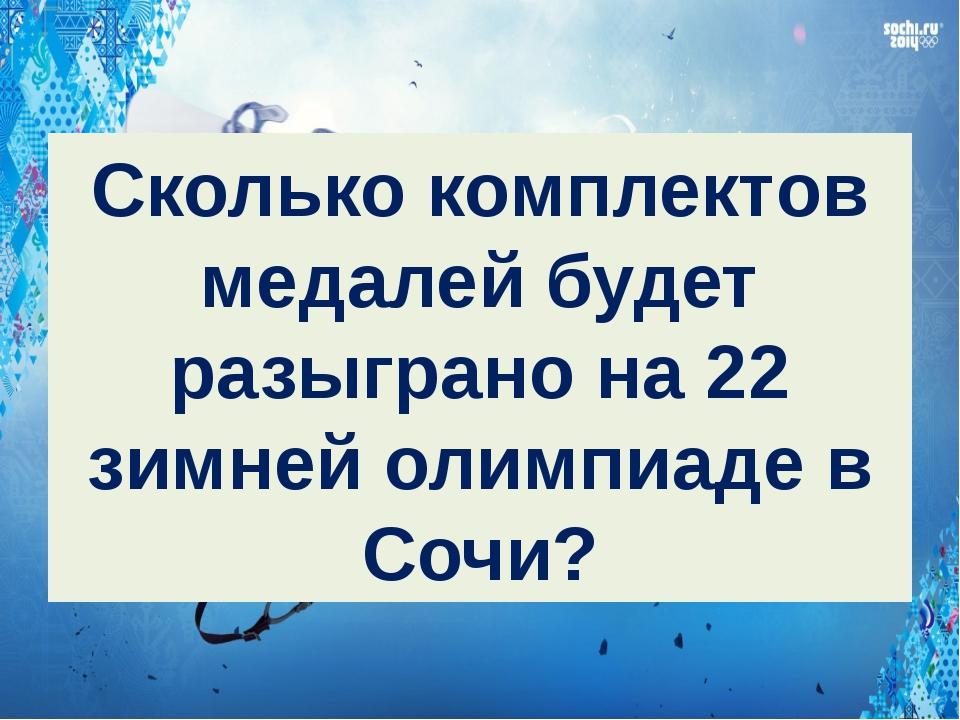 Сколько комплектов медалей будет разыграно на 22 зимней олимпиаде в Сочи?