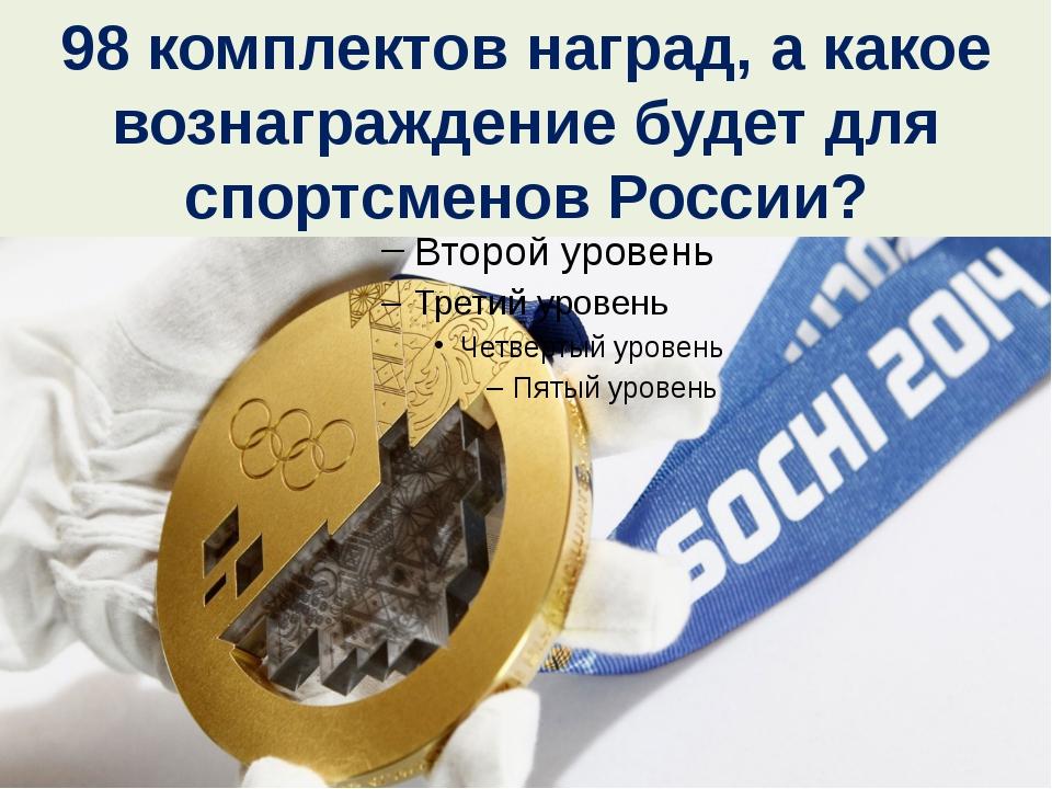 98 комплектов наград, а какое вознаграждение будет для спортсменов России?