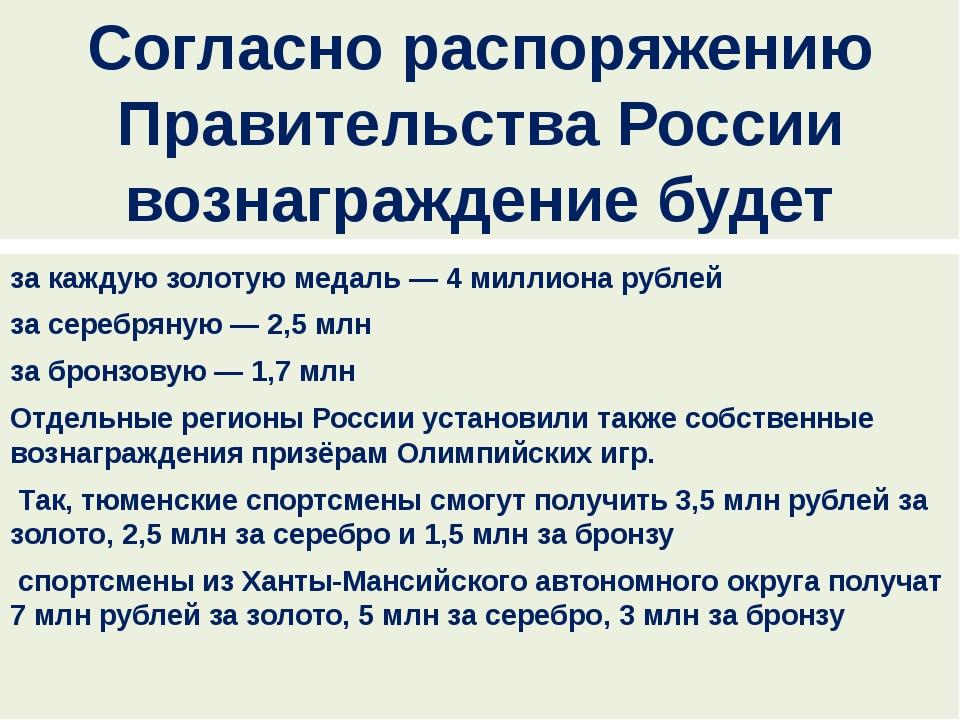 Согласно распоряжению Правительства России вознаграждение будет за каждую зол...