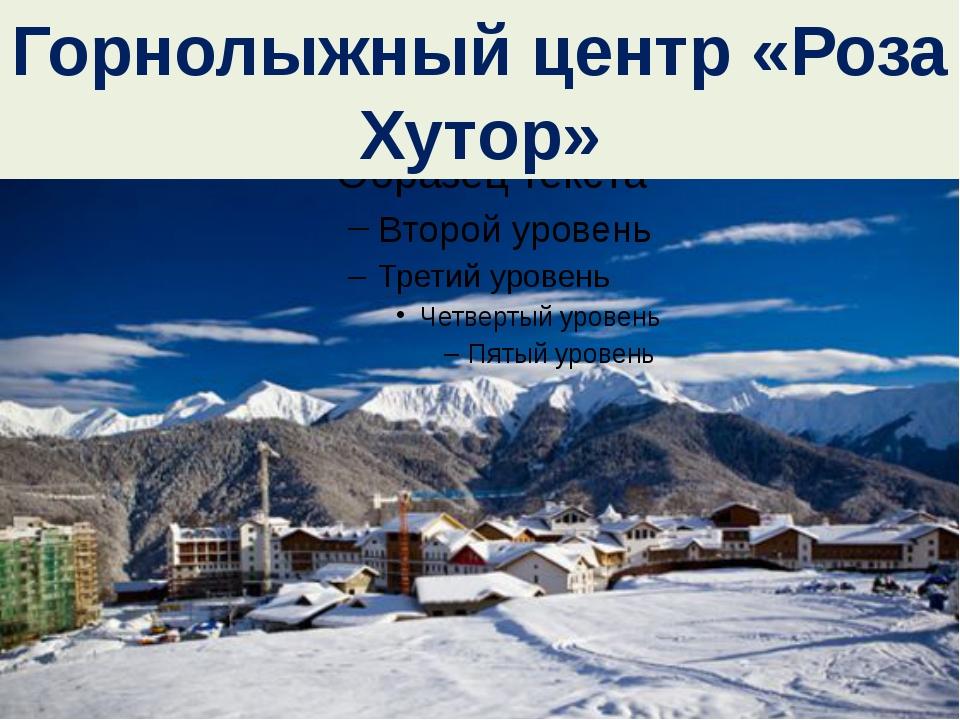 Горнолыжный центр «Роза Хутор»