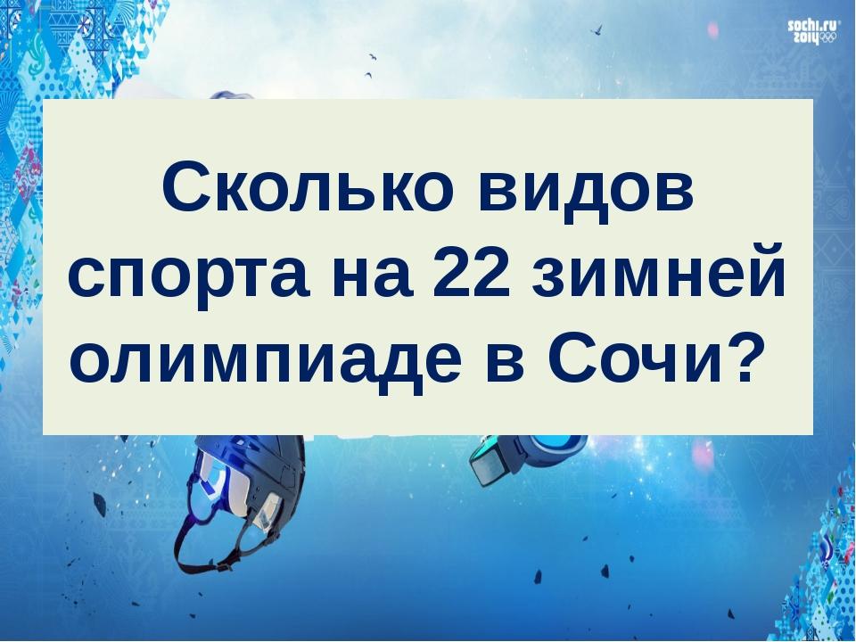 Сколько видов спорта на 22 зимней олимпиаде в Сочи?