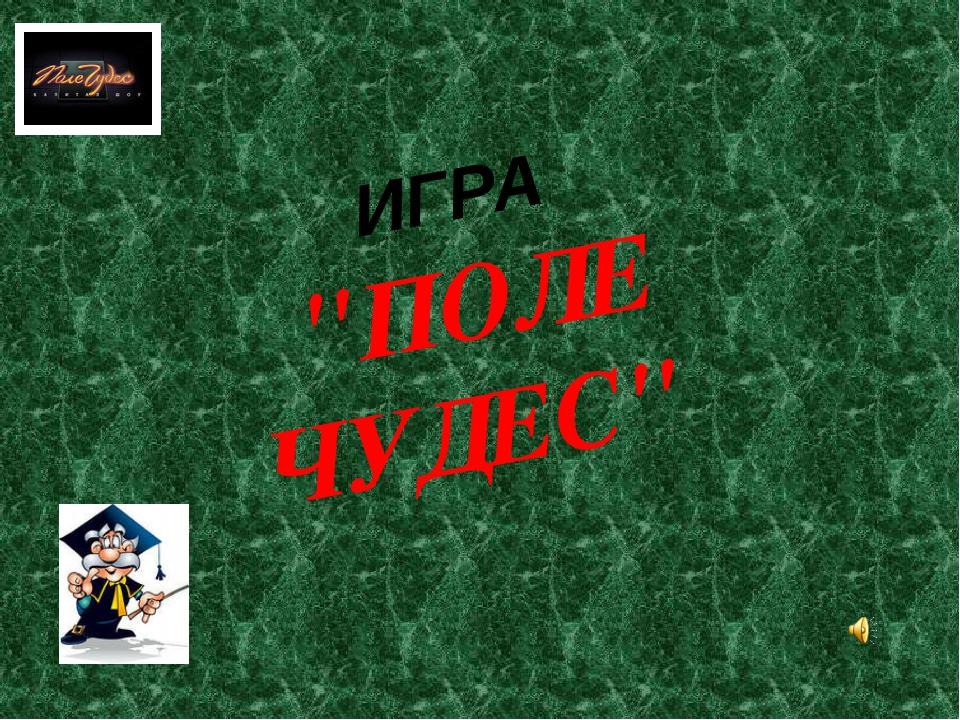 """ИГРА """"ПОЛЕ ЧУДЕС"""""""