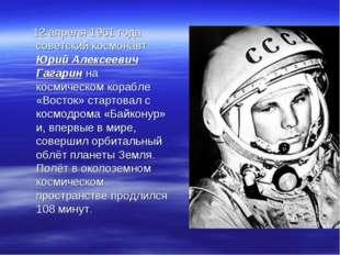 12 апреля 1961 года советский космонавт Юрий Алексеевич Гагарин на космическ