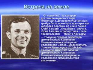 Встреча на земле От самолёта, на котором доставили первого в мире космонавта,