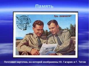 Память Почтовая карточка, на которой изображены Ю. Гагарин и Г. Титов
