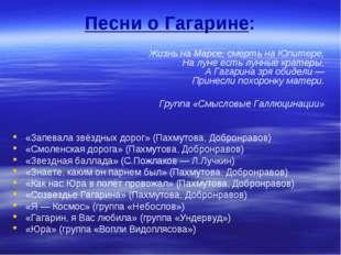 Песни о Гагарине: Жизнь на Марсе, смерть на Юпитере, На луне есть лунные крат