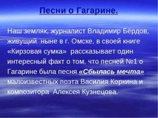 Песни о Гагарине. Наш земляк, журналист Владимир Бёрдов, живущий ныне в г. Ом