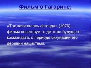 Фильм о Гагарине: «Так начиналась легенда» (1976)— фильм повествует о детств