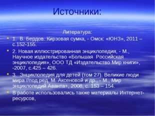 Источники: Литература: 1. В. Бердов. Кирзовая сумка, - Омск: «ЮНЗ», 2011 – с.