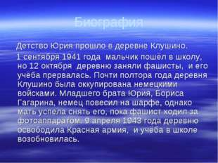 Биография Детство Юрия прошло в деревне Клушино. 1 сентября 1941 года мальчик
