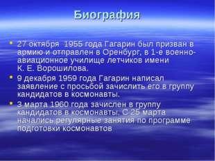 Биография 27 октября 1955 года Гагарин был призван в армию и отправлен в Орен