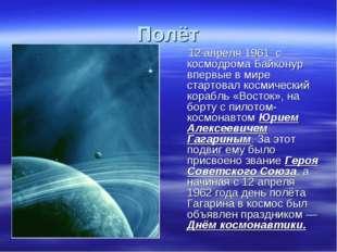 Полёт 12 апреля 1961 с космодрома Байконур впервые в мире стартовал космическ