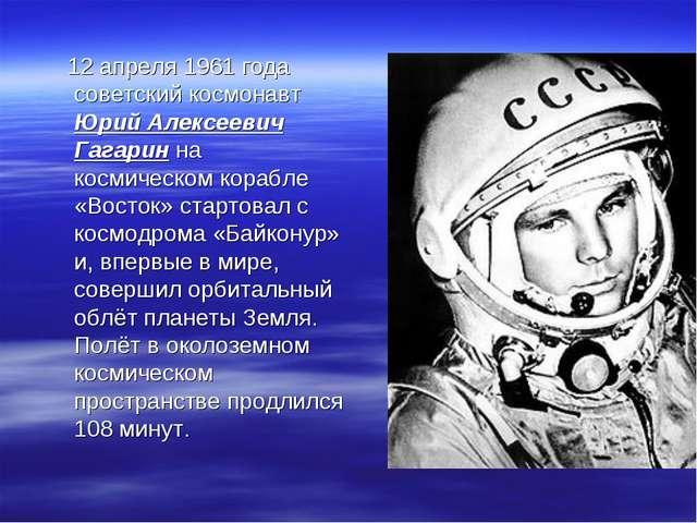 12 апреля 1961 года советский космонавт Юрий Алексеевич Гагарин на космическ...