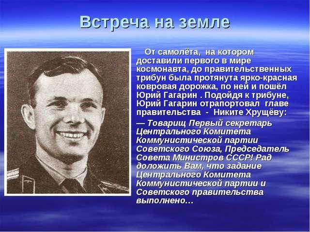 Встреча на земле От самолёта, на котором доставили первого в мире космонавта,...