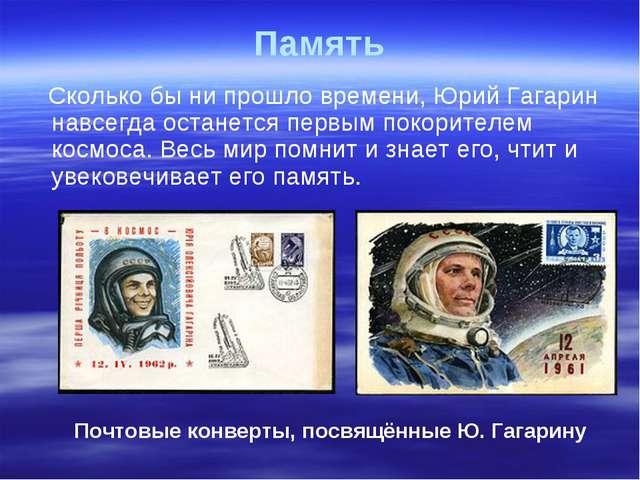 Память Сколько бы ни прошло времени, Юрий Гагарин навсегда останется первым п...